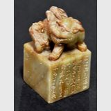 Soapstone Seal (Chop) | Period: Vintage-early 20th C | Material: Soapstone